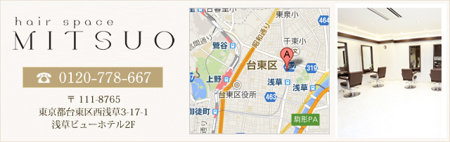hair space MITSUO from NEWYORK tel 0120-778-667 〒111-8765 東京都台東区西浅草3-17-1 浅草ビューホテル2F