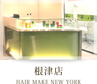 根津店 HAIR MAKE NEW YORK