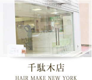 千駄木店 HAIR MAKE NEW YORK