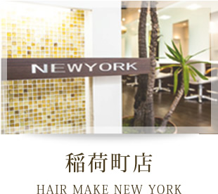 稲荷町店 HAIR MAKE NEW YORK
