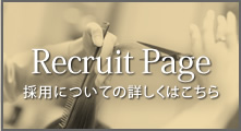 Recruit Page 採用についての詳しくはこちら
