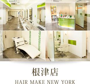 根津店 HAIR MAKE NEW YORK