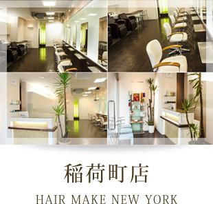 稲荷町店 HAIR MAKE NEW YORK